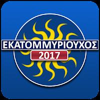 http://www.greekapps.info/2012/04/millionaire.html#greekapps