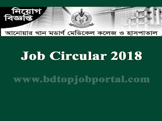 Anwer Khan Modern Medical College & Hospital Job Circular 2018