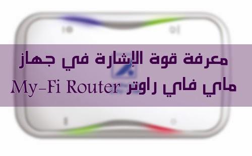 معرفة قوة إشارة الاتصال في جهاز ماي فاي راوتر My-Fi Router