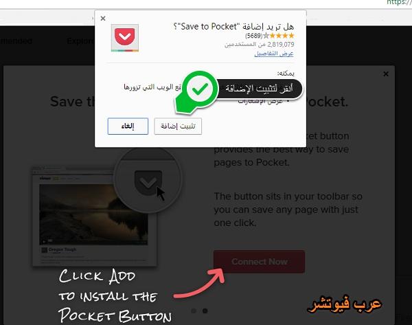 شرح برنامج بوكيت Pocket لحفظ المواضيع والفيديوهات وتصفحها لاحقاً