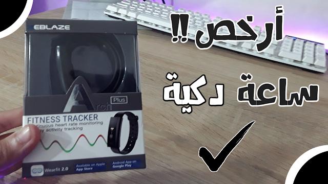 smartwatch !! مراجعة أرخص ساعة ذكية على الإطلاق من موقع Banggood بمميزات مبهرة و تصميم أنيق