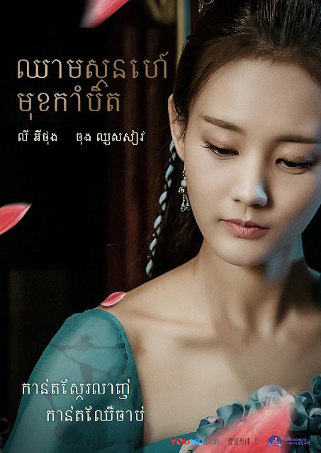 Bloody Romance Poster Li Yitong