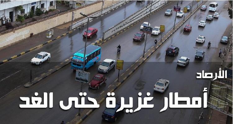 عاجل    طقس سيئ جدا و أمطار غزيرة حتى الغد على معظم أنحاء البلاد