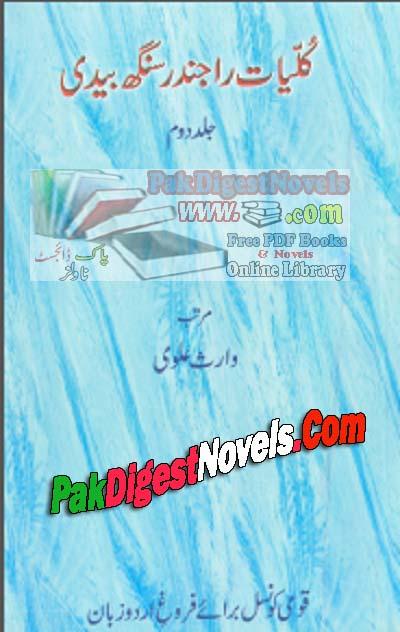 Kulliyat E Rajinder Singh Bedi Vol 2 By Rajinde Singh Bedi Pdf Free Download