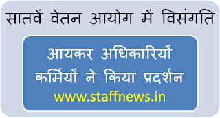 7cpc-News-in-Hindi
