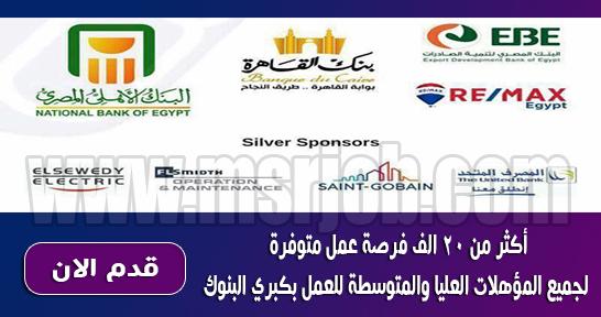 أكثر من 20 الف فرصة عمل متوفرة لجميع المؤهلات للعمل بقطاع البنوك فى مصر