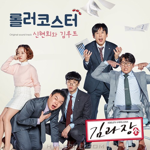 SEENROOT – Good Manager OST Part.5