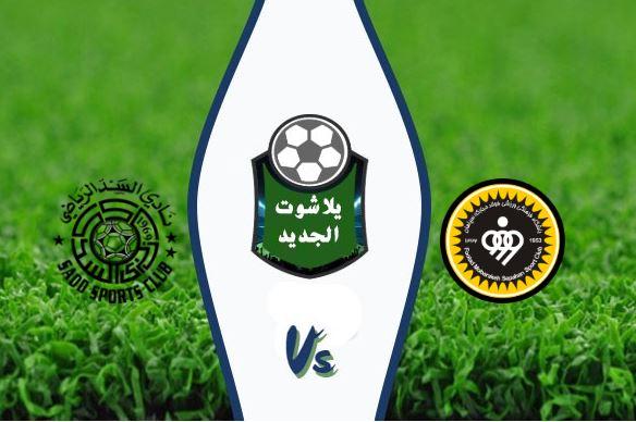 مشاهدة مباراة السد القطري وسباهان اصفهان بث مباشر اليوم الخميس 24 سبتمبر 2020 دوري ابطال اسيا