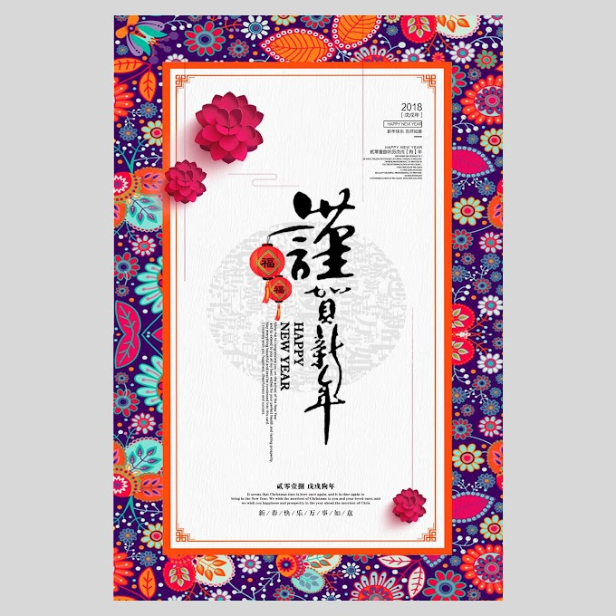 Congratulations on the Happy Chinese New Year poster design Free PSD
