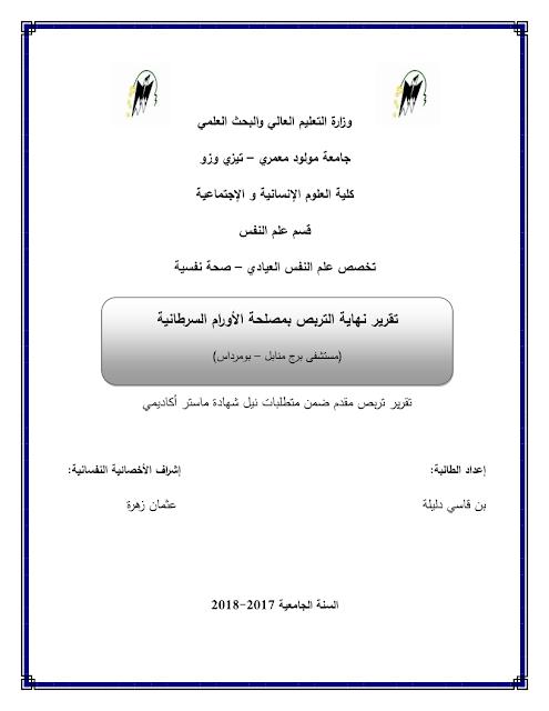 نمودج تقرير التربص جاهز في علم النفس pdf