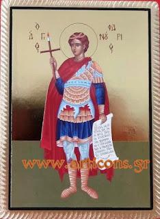 1068-1069-1070-Άγιος Φανούριος Κωδ.1068,1069,1070 www.articons.gr  εικόνες αγίων χειροποίητες εργαστήριο προσφορές πώληση χονδρική λιανική art icons eikones agion