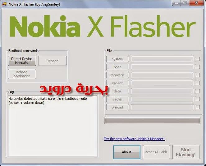 تركيب الروم الرسمي لجهاز نوكيا اكس Nokia X RM-980