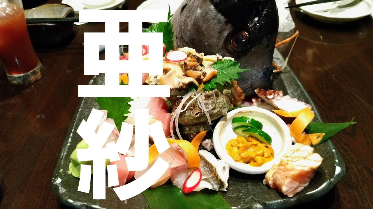 長崎市の居酒屋おすすめ亜紗
