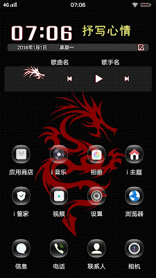 Red Dragon Theme itz For Vivo