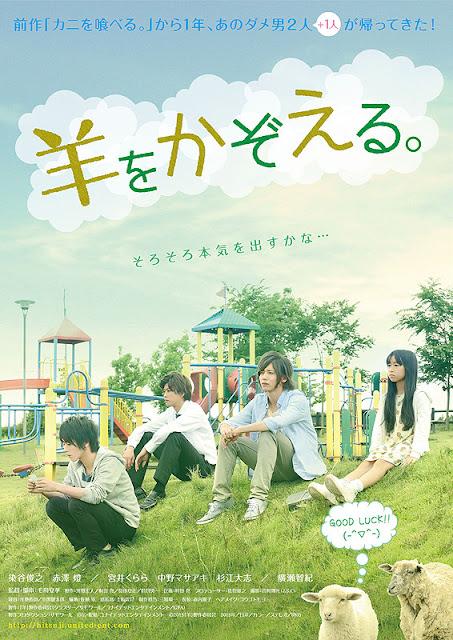 Sinopsis Hitsuji wo Kazoeru / 羊をかぞえる。 (2015) - Film Jepang
