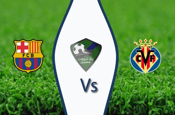نتيجة مباراة برشلونة وفياريال اليوم  الثلاثاء 24/9/2019 فوز برشلونة بالجولة السادسة الدوري الأسباني