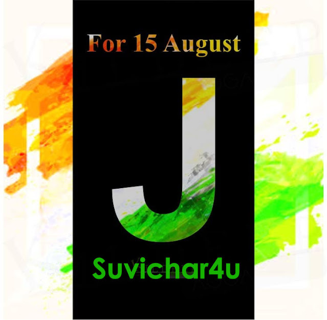 J Letter Of Your Name for for celebrating Independence Day!