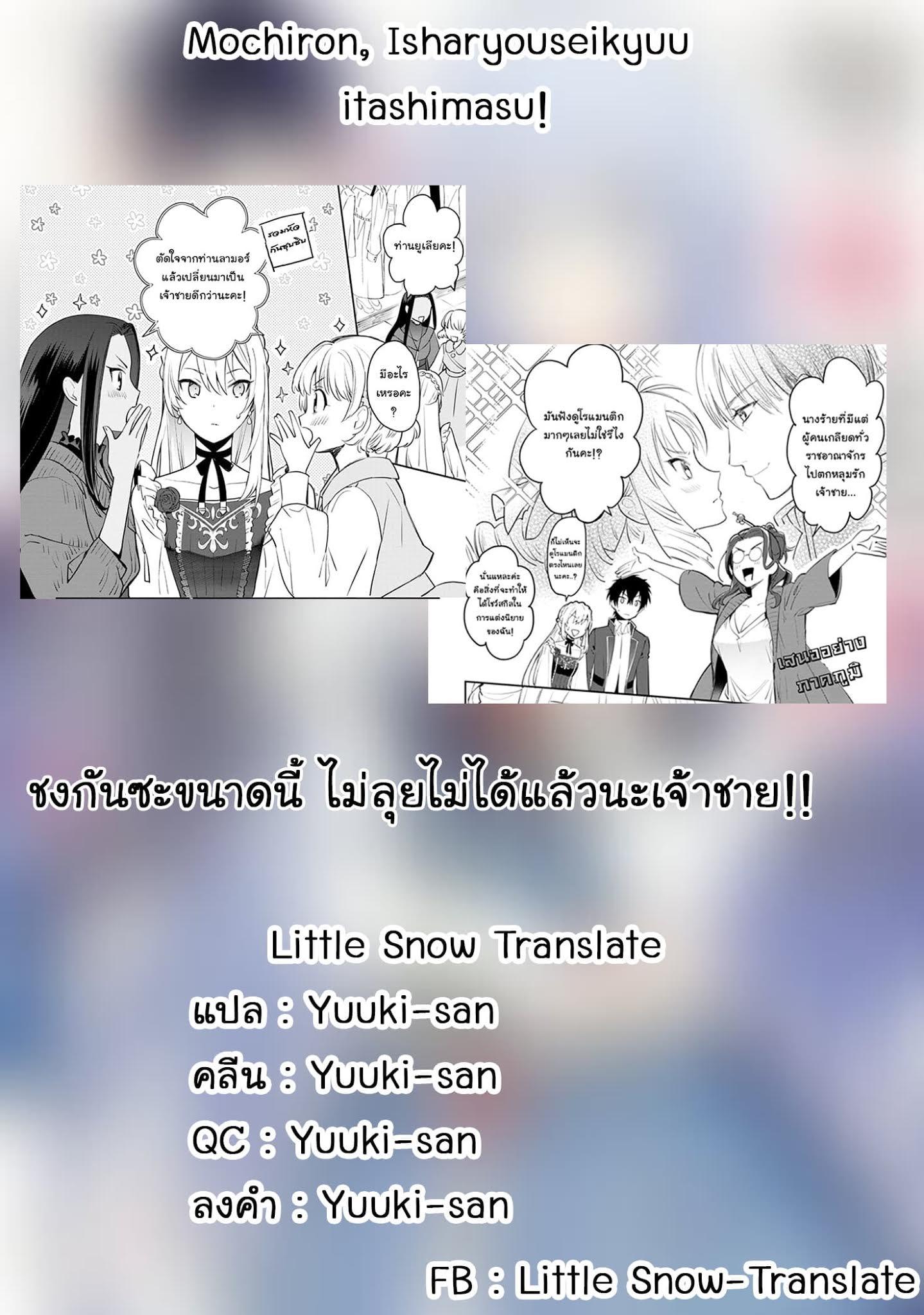 อ่านการ์ตูน Mochiron, Isharyouseikyuu itashimasu! ตอนที่ 4 หน้าที่ 31