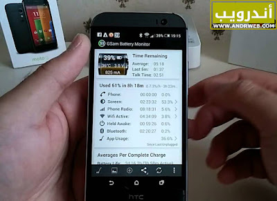 تطبيق gsam battery monitor pro للأندرويد, تطبيق gsam battery monitor pro مدفوع للأندرويد, تطبيق gsam battery monitor pro مهكر للأندرويد, تطبيق gsam battery monitor pro كامل للأندرويد, تطبيق gsam battery monitor pro مكرك, تطبيق gsam battery monitor pro عضوية فيب