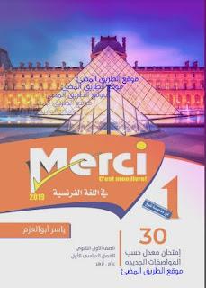 حمل إختبارت لغة فرنسية للصف الاول الثانوى طبقا لواصفات النظام الجديد ، كتاب برافو