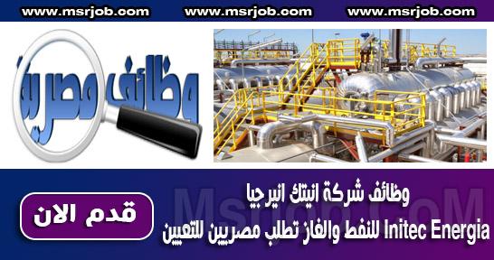 وظائف شركة انيتك انيرجيا Initec Energia للنفط والغاز تطلب مصريين للتعيين