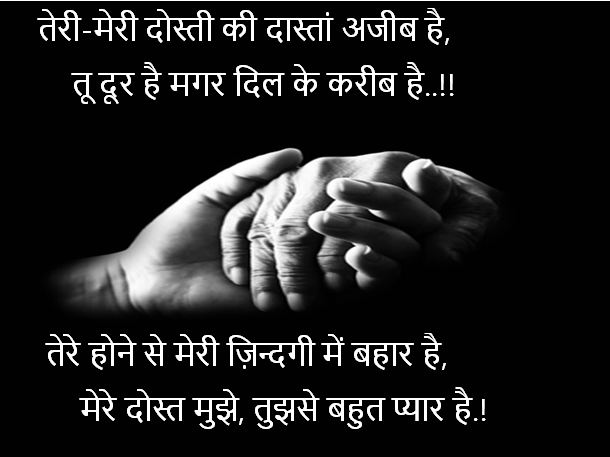 latest friendship day shayari images,, friendship day images download
