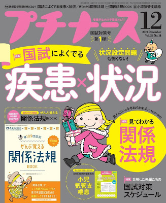 プチナース 2019年12月号 zip online dl and discussion