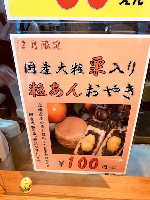 栗子紅豆餅-栗子紅豆車輪餅