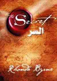 تحميل كتاب السر مجانا pdf للكاتب روندا بايرن