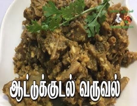 Boti Varuval in Tamil | Aatu Kudal Varuval in Tamil | Samayal in Tamil