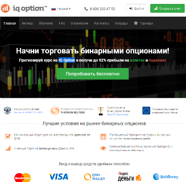 Сайт брокера IQoption