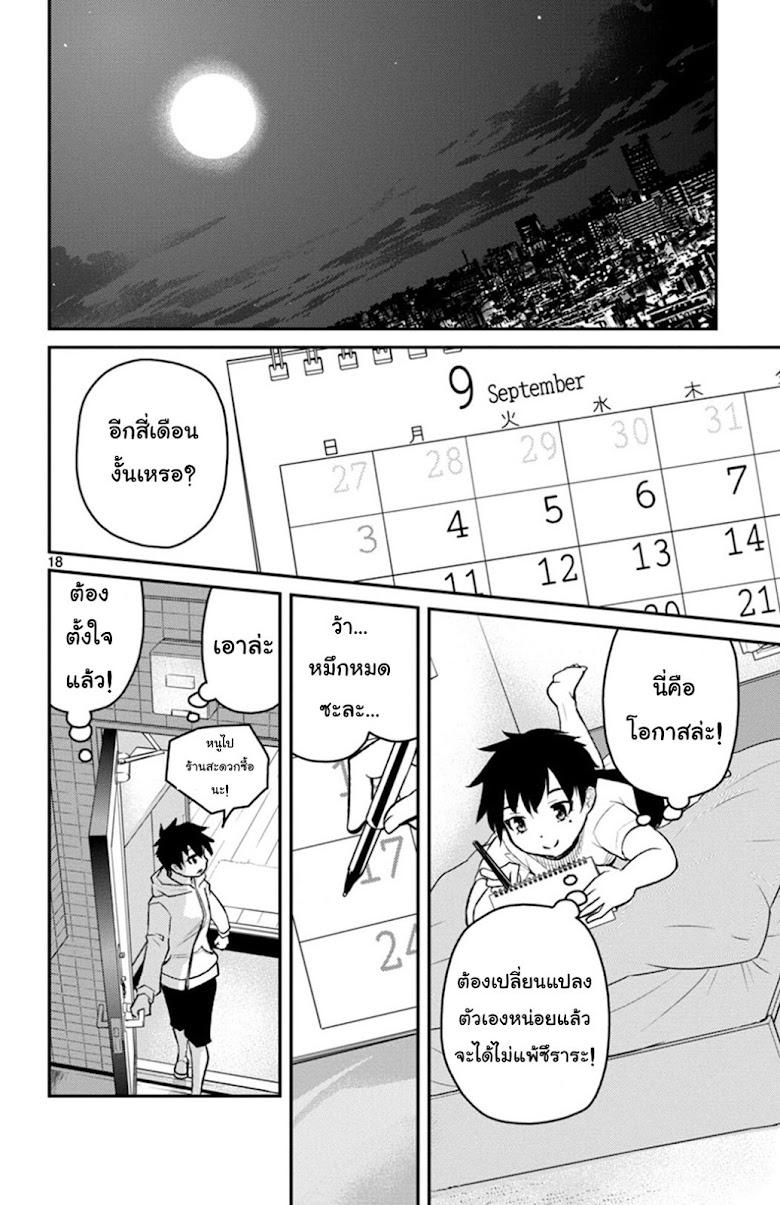 Mahou Shoujo Site Sept - หน้า 17