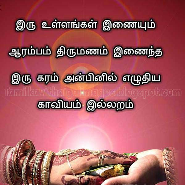 wedding wishes in tamil