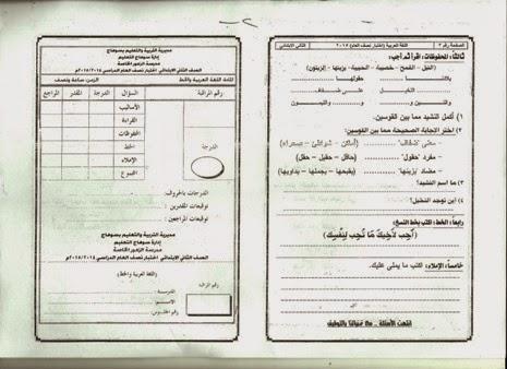 امتحان لغة عربية   للصف الثانى تم بالفعل فى يناير2015 منهاج مصر عرب%D