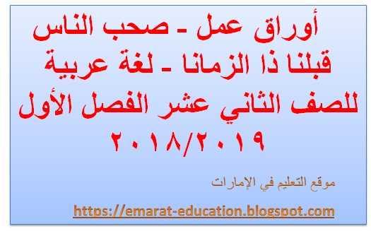 أوراق عمل - صحب الناس قبلنا ذا الزمانا - لغة عربية للصف الثاني عشر الفصل الأول- موقع التعليم فى الإمارات