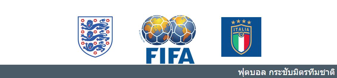 แทงบอล วิเคราะห์บอล กระชับมิตร ระหว่าง ทีมชาติอังกฤษ vs ทีมชาติอิตาลี