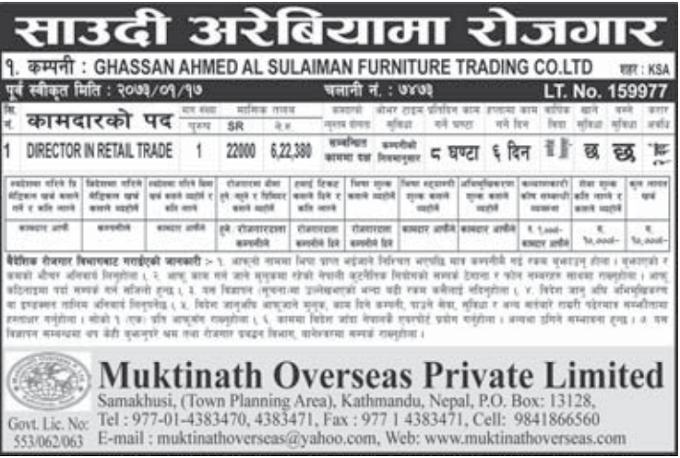 Jobs For Nepali In Saudi Arabia,  Salary -Rs.6,22,380/