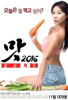 Download Film Three sexy meals (2016) HDRip 720p Subtitle Indonesia
