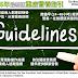 [重症醫學] 2016年最新版ASPEN重症營養指引