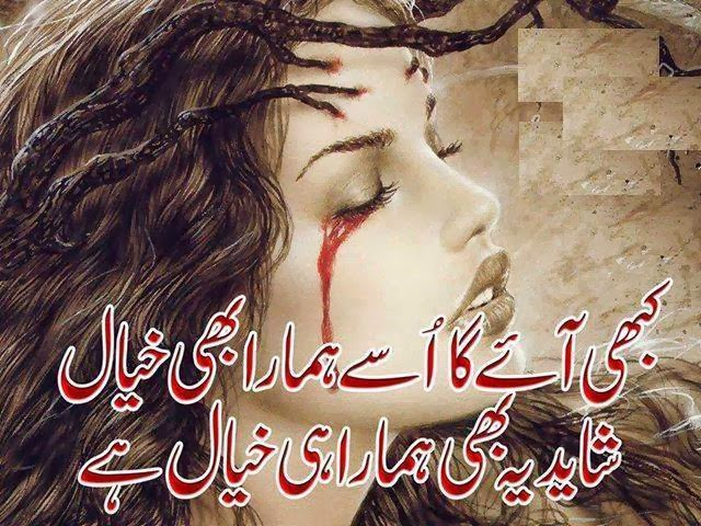 Heart Touching Quotes In Urdu Wallpapers Mix Poetry Collection Romantic Urdu Poetry Wallpapers