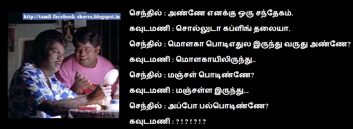 Tamilfbvideos  Goundam...