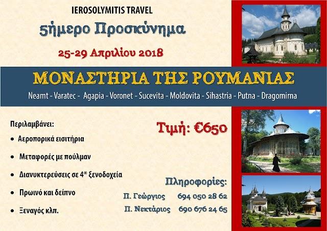 5ήμερο Προσκύνημα στη Ρουμανία  25-29 Απριλίου (πρόγραμμα)