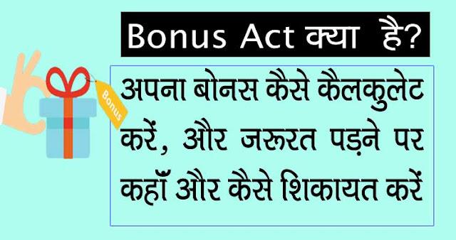 Bonus Act (बोनस भुगतान अधिनियम 1965) Kya hai? Company ने नहीं दिया तो कहां Complaint करें