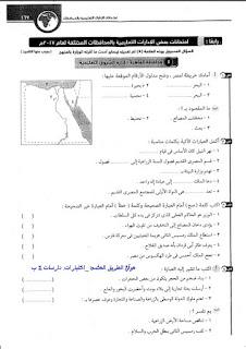 إمتحانات الدراسات الاجتماعية للصف الرابع الفصل الدراسى الثانى , امتحانات المحافظات الرسمية