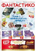 http://www.proomo.info/2017/01/fantatsiko-broshura-katalog-kitkat.html