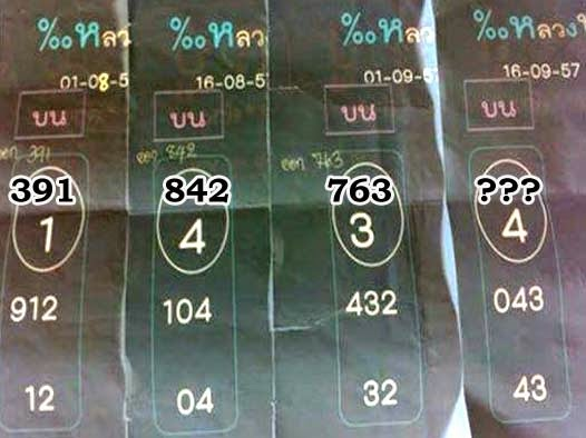 Thai lottery Single Sure 16-09-2014