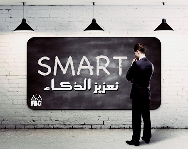 هوايات تجعلك اكثر ذكاء