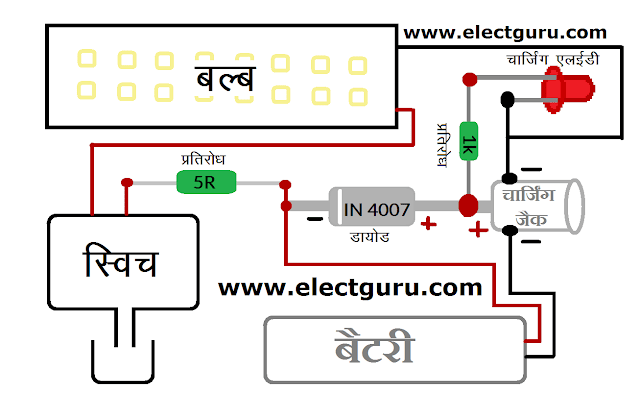 Emergency light mobile charger circuit wiring connection diagram