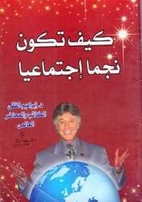 تحميل كتاب كيف تكون نجماً إجتماعياً PDF إبراهيم الفقي
