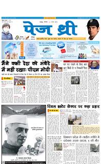 Page3 Newspaper 14 Nov 2016